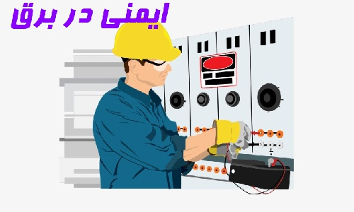 دانلود پاورپوینت ایمنی در برق