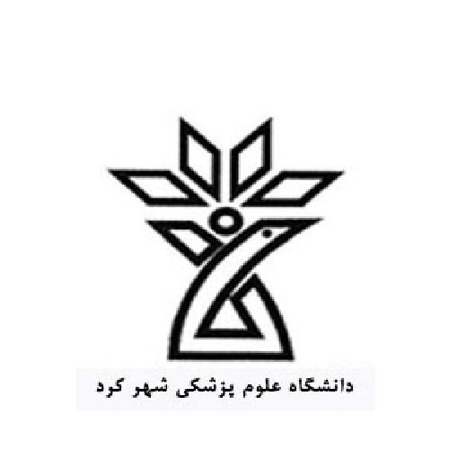 1810908 - دانلود پاورپوینت دانشگاه علوم پزشکی شهرکرد
